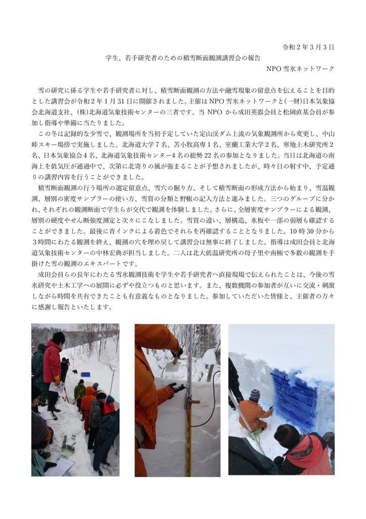 kansoku_R020131のサムネイル